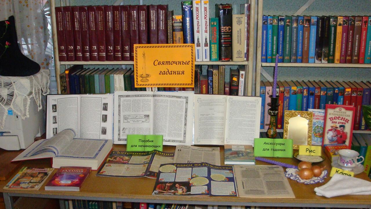 Крещенские посиделки в библиотеке