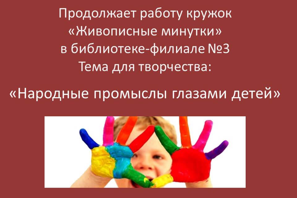 «Народные промыслы глазами детей»