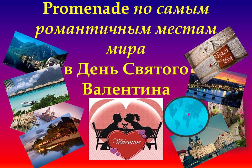 «Promenade по самым романтичным местам мира»