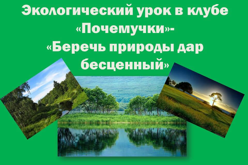 «Беречь природы дар бесценный»