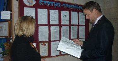 Встреча с депутатом В. В. Радченко