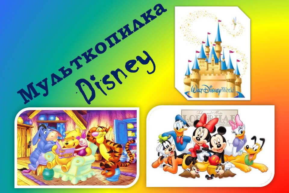 «Мульткопилка Disney»
