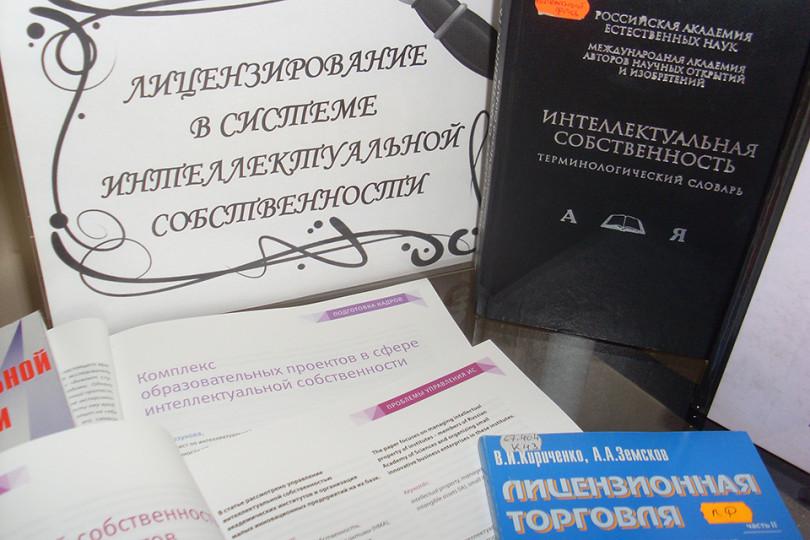 «Лицензирование в системе интеллектуальной собственности»