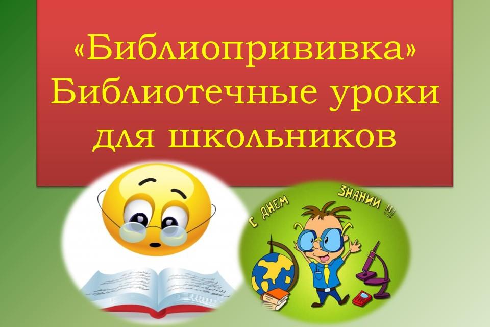 Познавательные игры и библиотечные уроки в День знаний «Библиопрививка»