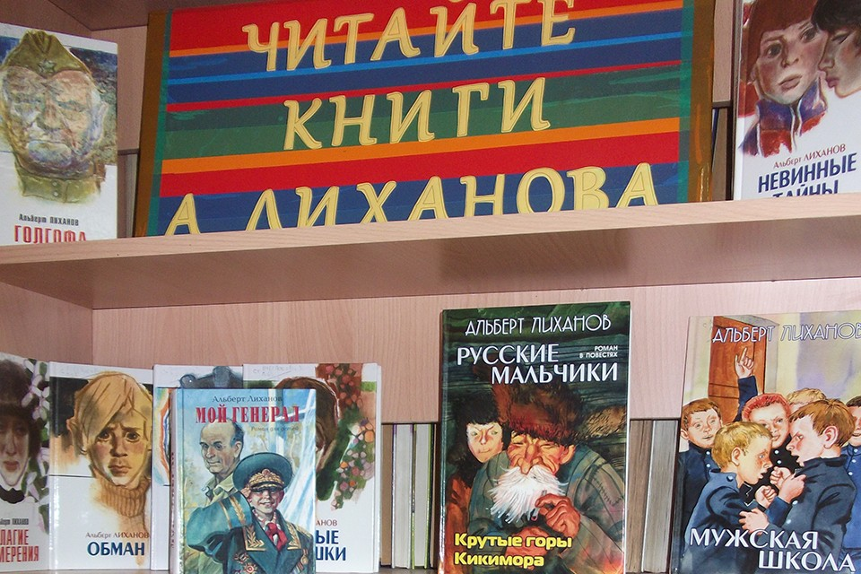 Обсуждение романа «Мой генерал»