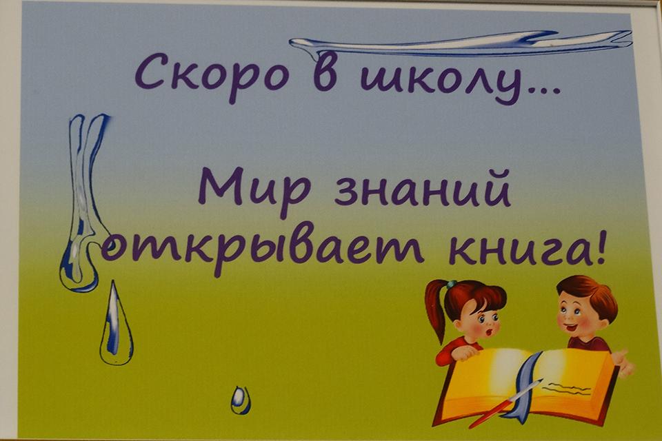 «Скоро в школу… Мир знаний открывает книга»