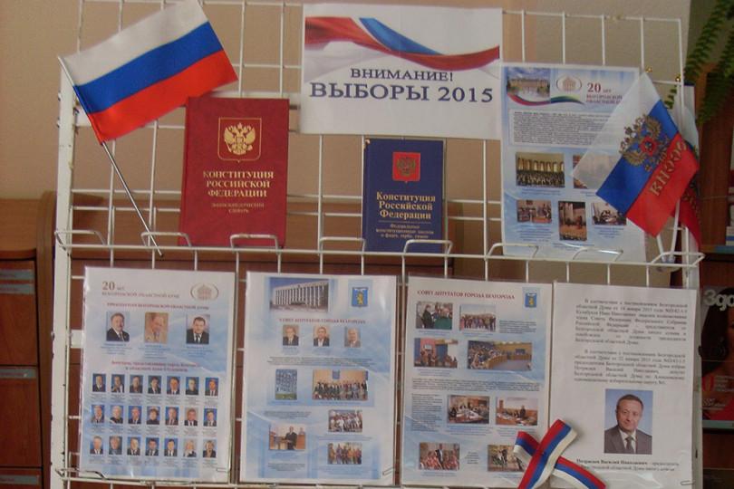 «Внимание! Выборы – 2015»