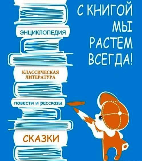 Библиотечные всезнайки «Про царя Грамотея»