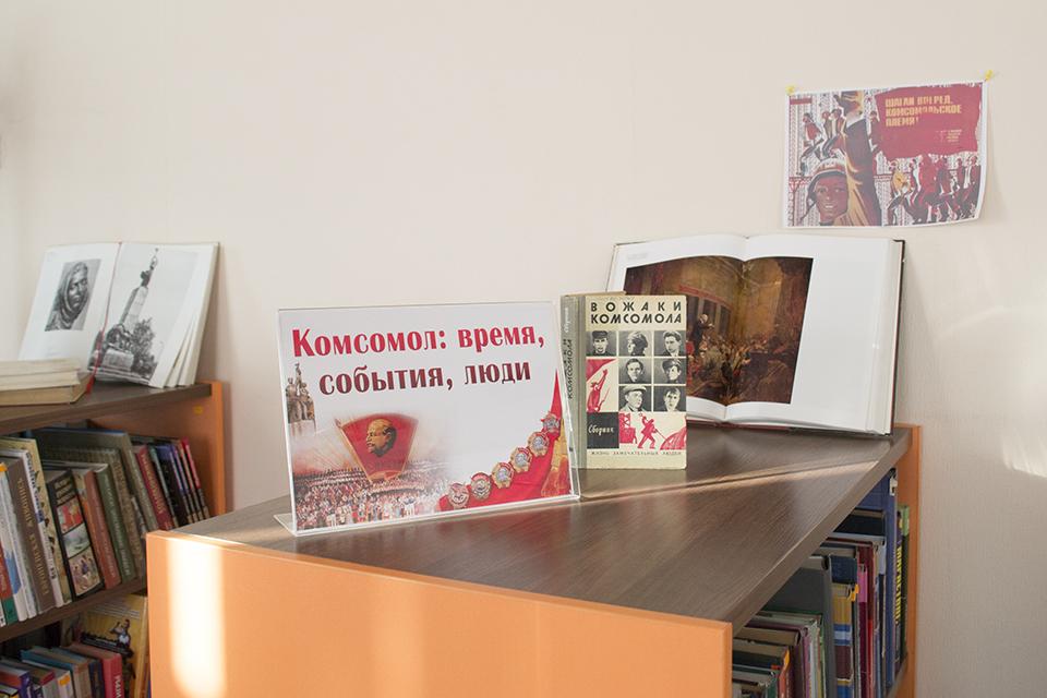 Книжная выставка «Комсомол: время, события, люди»