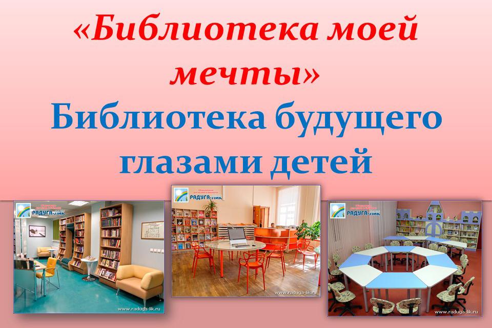 «Библиотека моей мечты»