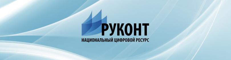 Электронно-библиотечная система «РУКОНТ»