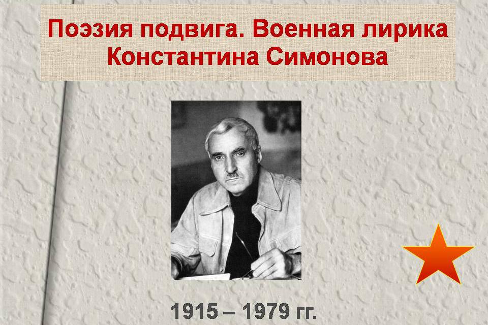 «Поэзия подвига. Военная лирика Константина Симонова»