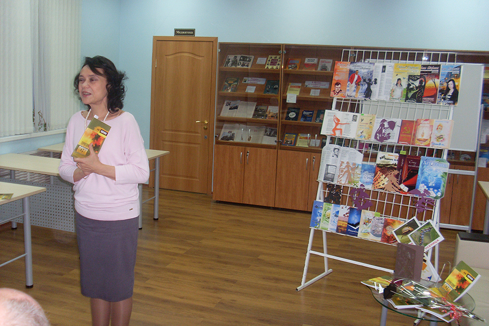 Презентация книги «Территория осени»