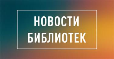 «Виртуальный музей частных коллекций Белгородской области»