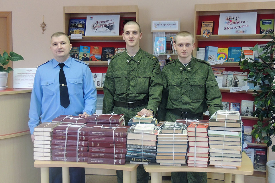 «Книга защитнику Отечества»