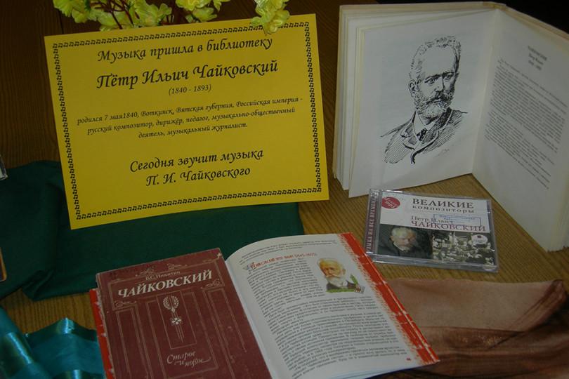 175-летие П. И. Чайковского