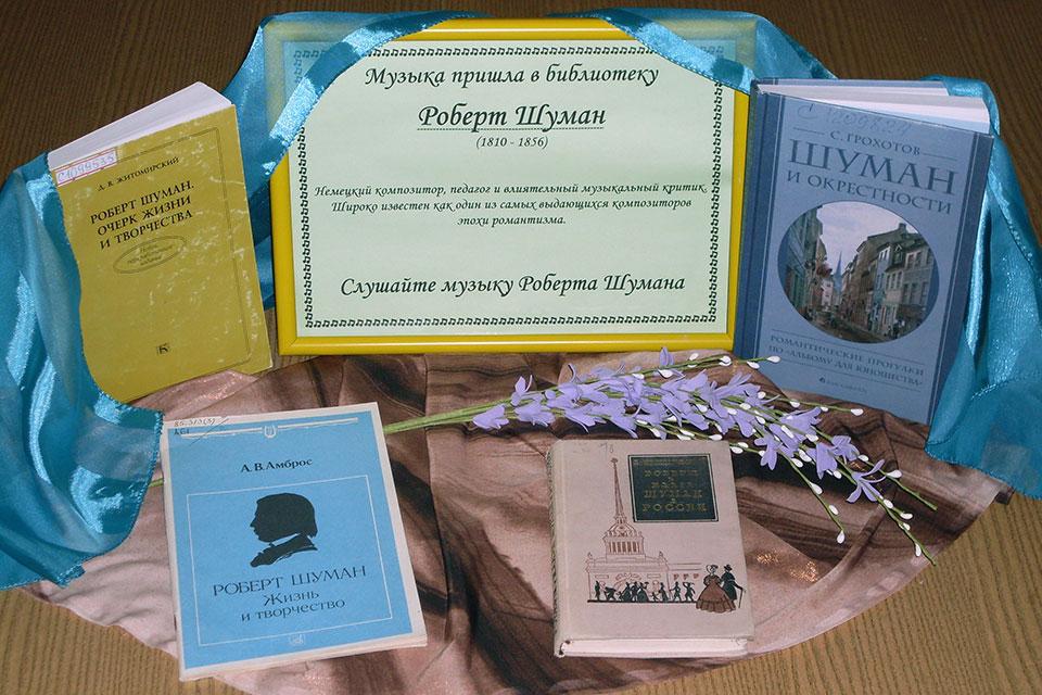 205-летие со дня рождения Роберта Шумана