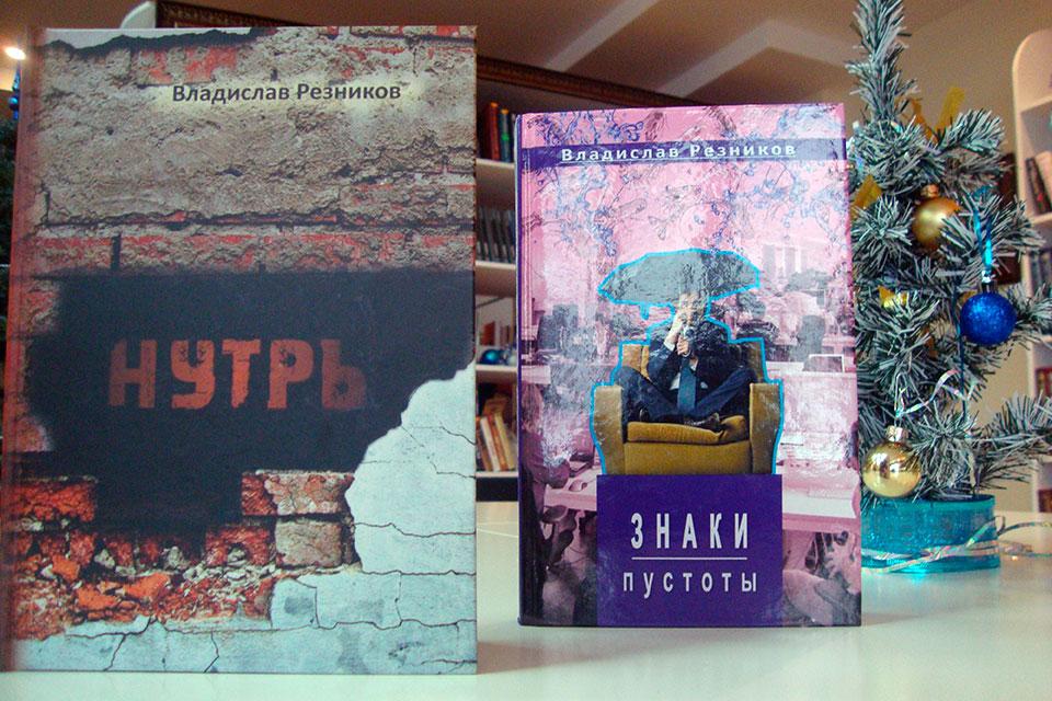 Презентация новых книг «Знаки пустоты» и «Нутрь»