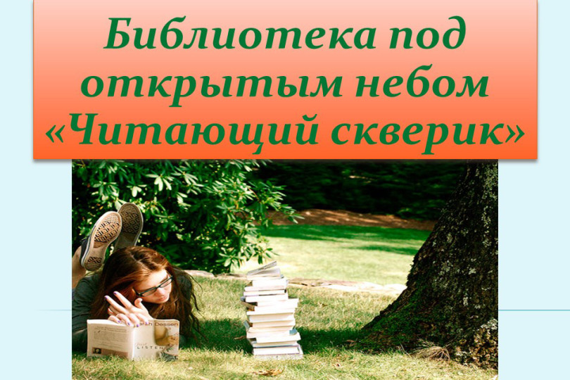 «Читающий скверик»
