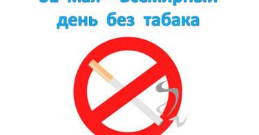 «Табачные мифы»