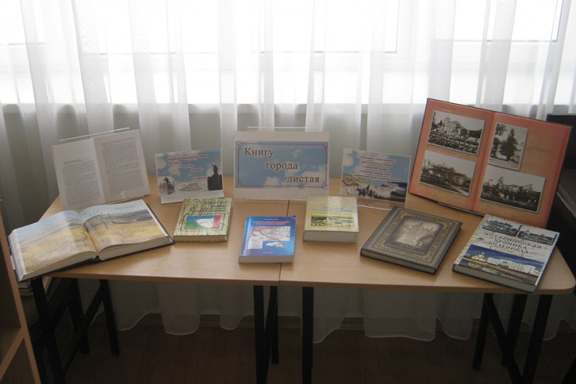 Книжная выставка «Книгу города листая»