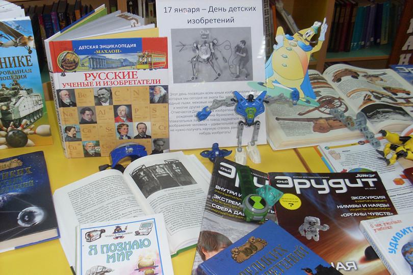 Презентация книжной выставки, посвященная Дню детских изобретений