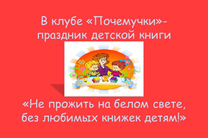 «Не прожить на белом свете, без любимых книжек детям!»