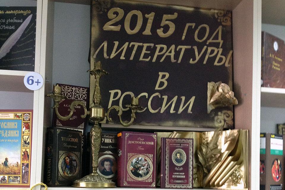 «2015-год литературы в России»
