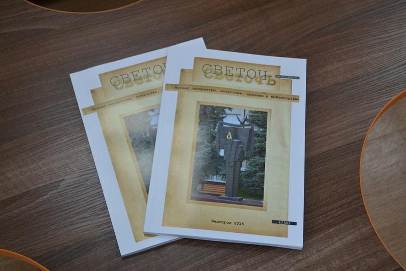 Презентация литературно-художественного альманаха «Светоч»