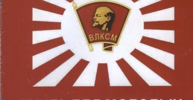 Презентация книги Евгения Самойлова «Знакомьтесь: Легендарный комсомол вчера, сегодня, завтра»