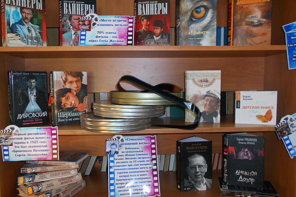 Книжная выставка «Прочитал книгу. Посмотрел фильм? Почувствуй разницу!»