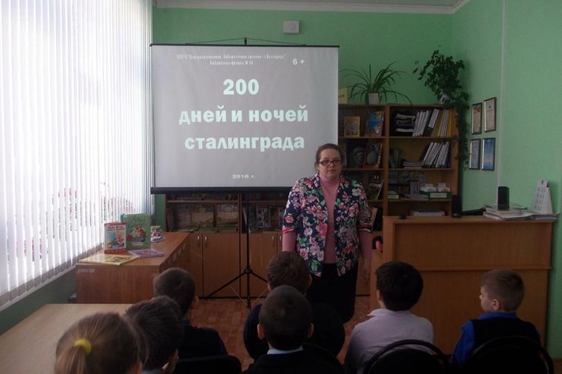 «Навечно в памяти горящий Сталинград и подвиг русского солдата»