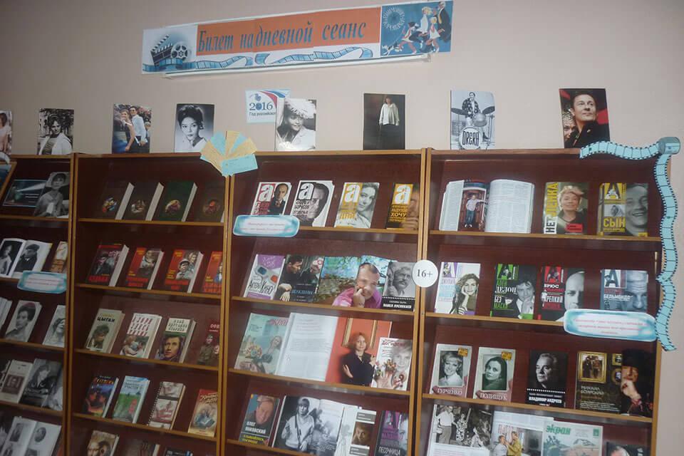 Книжная выставка «Билет на дневной сеанс»