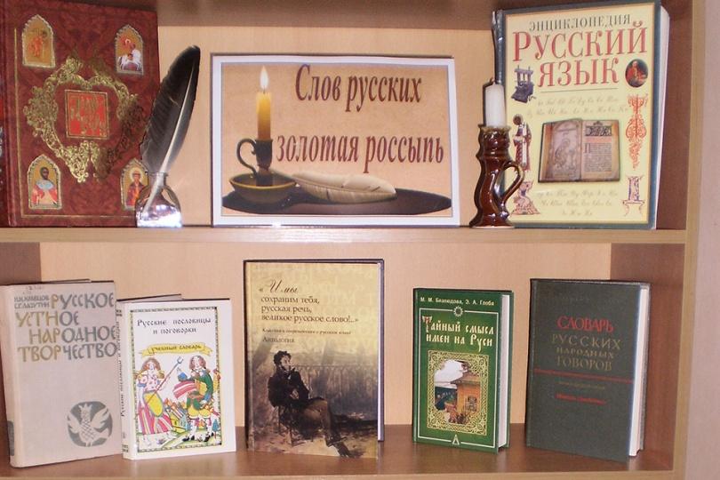 Историко-краеведческий экскурс «Как наши предки говорили»