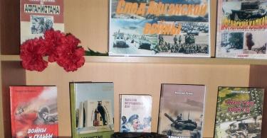 Встреча «Эхо Афганской войны»