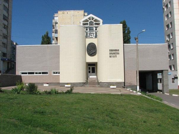 Пушкинская библиотека-музей