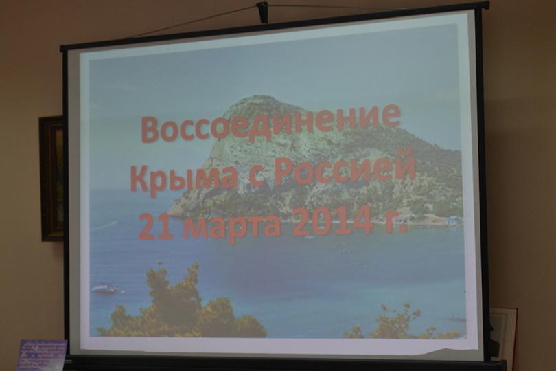 «Мы вместе: Крым и Россия»