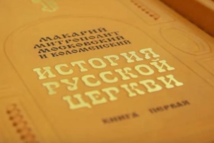 «Светильник Земли Русской»