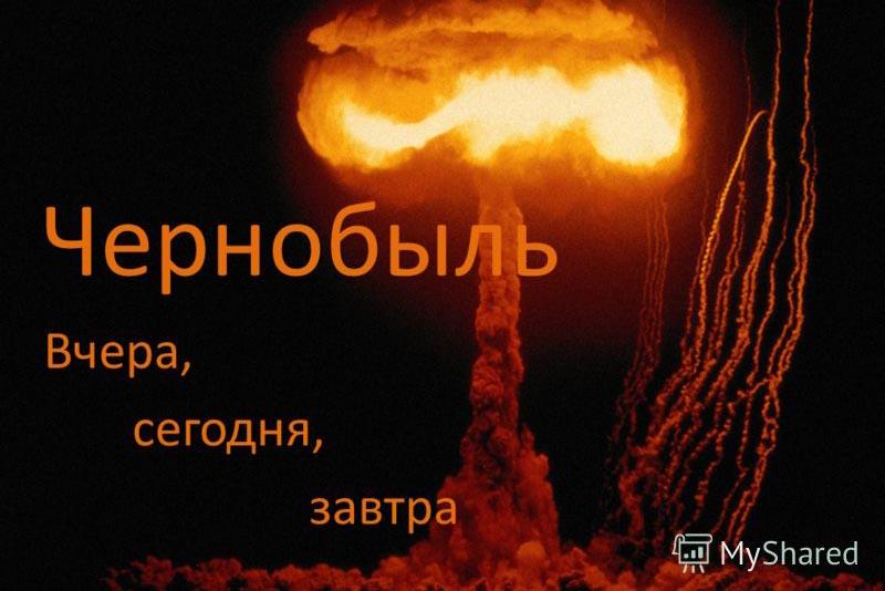 «Долгое эхо Чернобыля»