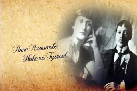 «История одной любви: Ахматова и Гумилев»
