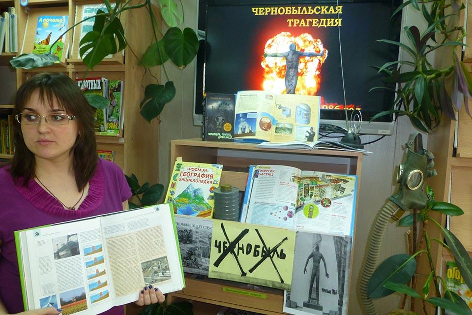«Чернобыль: хроника событий: день за днем»