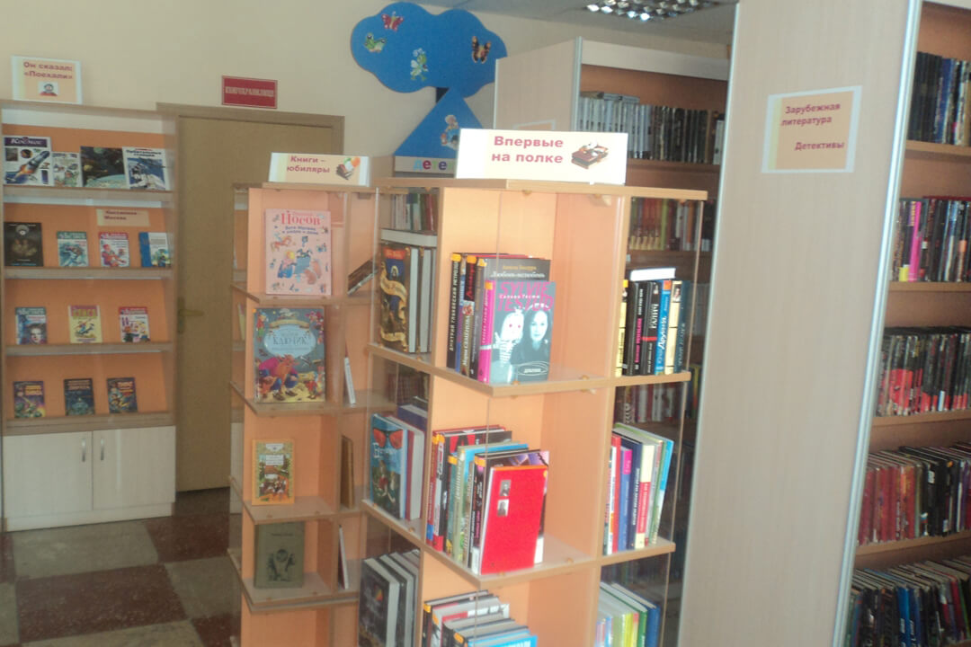 Библиотека-филиал № 14