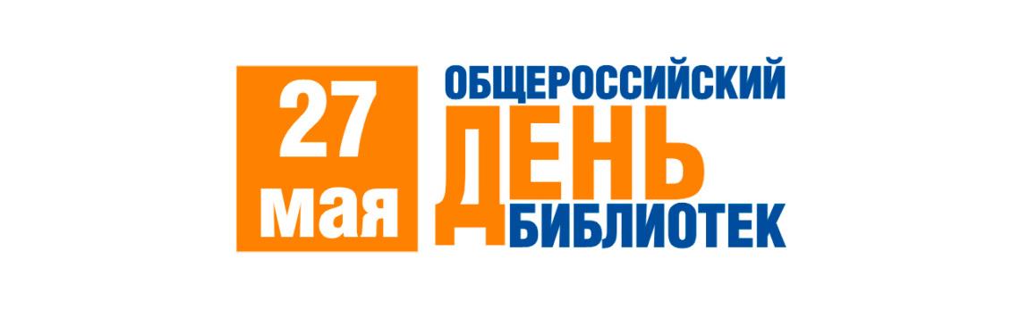 Мероприятия к Общероссийскому Дню библиотек 2016