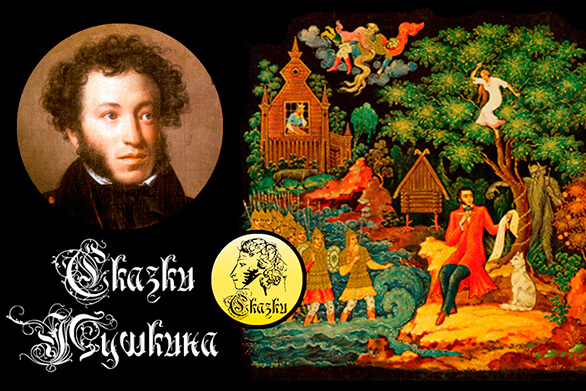 «Я в гости к Пушкину спешу»