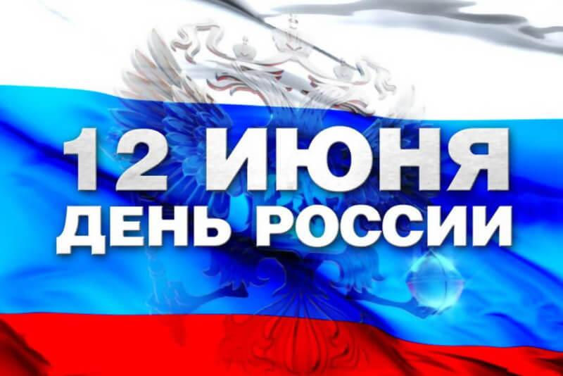 «От Руси до России»
