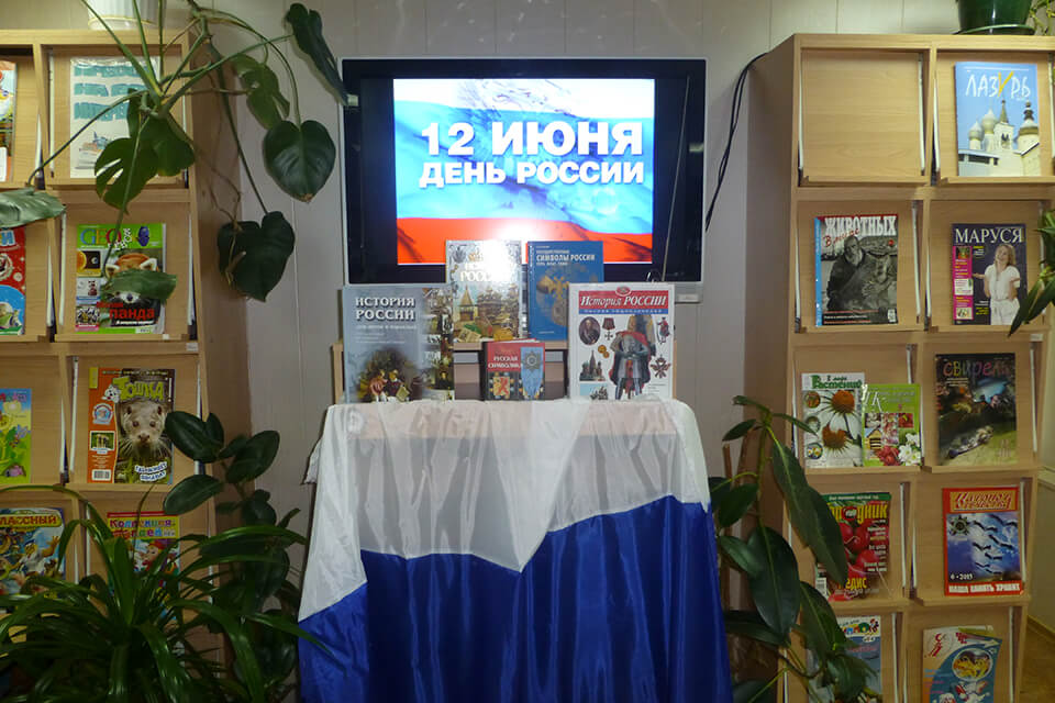 «Всегда великая Россия»