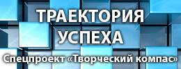 Tvorcheskiy-kompas.jpg