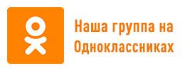 Nasha-gruppa-na-Odnoklassnikah.jpg