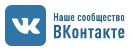 Наше сообщество ВКонтакте