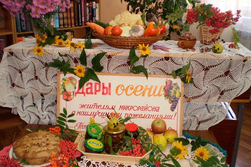 Праздник урожая «Осенины»